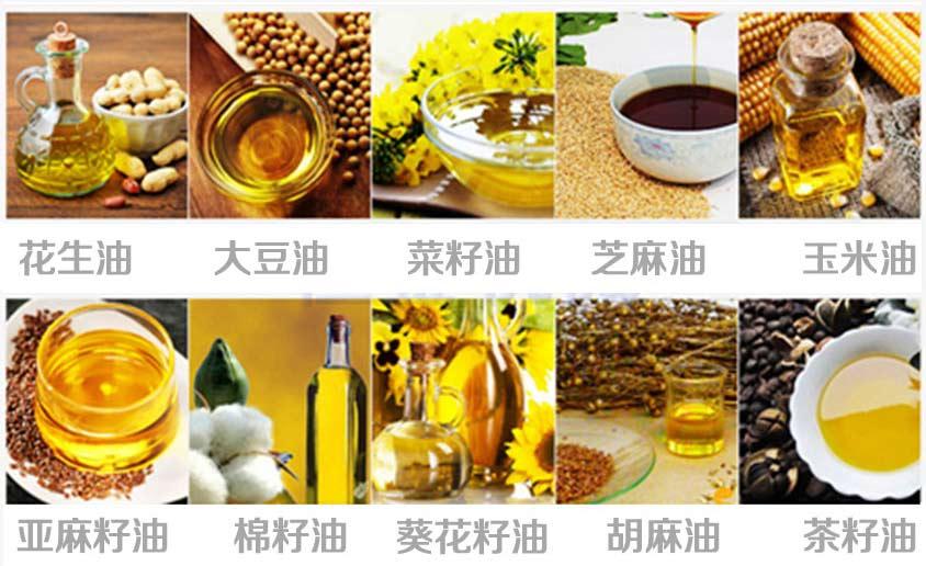 压榨油料:花生、大豆、菜籽、芝麻、玉米、亚麻、棉籽、葵花籽、茶籽